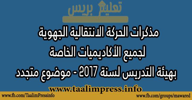 مذكرات الحركة الانتقالية الجهوية لجميع الأكاديميات الخاصة بهيئة التدريس لسنة 2017 - موضوع متجدد