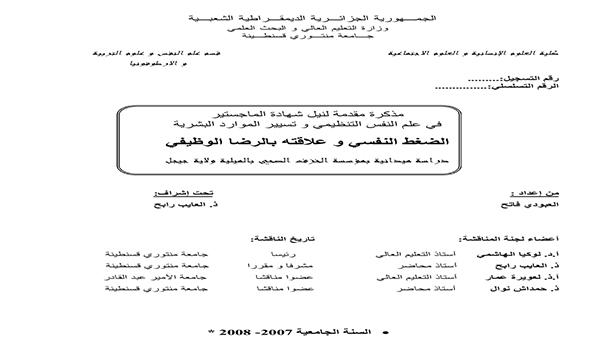 الضغط النفسي و علاقته بالرضا الوظيفي pdf