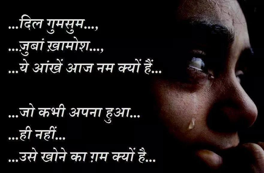 Letest Sad Shayari Pictures Full Hd Wallpapers Ou Can Make