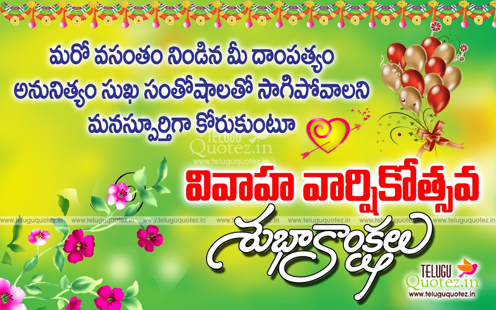 Best Telugu Marriage Anniversary Greetings And Wishes Teluguquotez