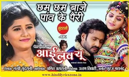 Chham Chham Baje Panv Ke Pairi Lyrics - Champa Nishad ft Man Qureshi | I Love You
