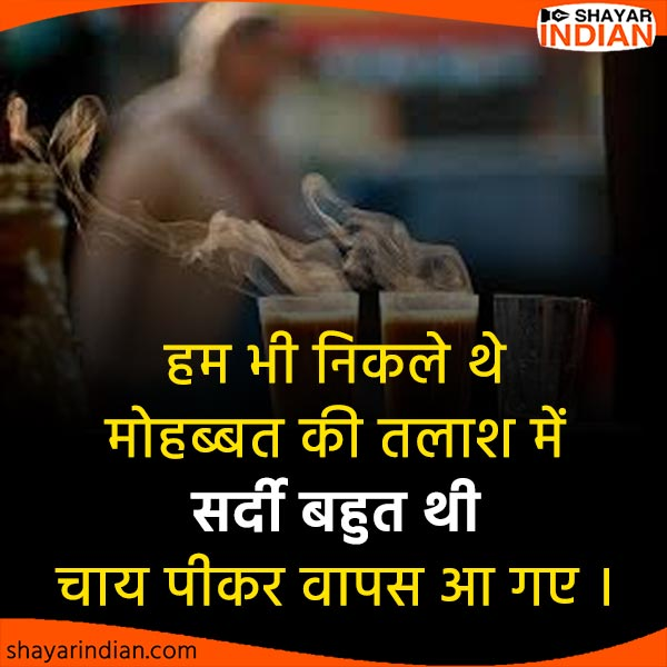 Chai Par Shayari in Hindi, Sardi Love Status on Tea
