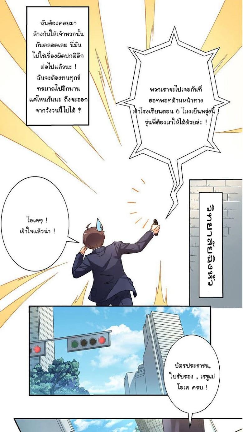 I am Gao Fushuai - หน้า 6
