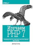 книга Давида Скляра «Изучаем PHP 7: руководство по созданию интерактивных веб-сайтов» - читайте отдельное сообщение в моем блоге