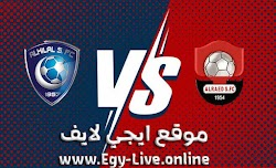 مشاهدة مباراة الهلال والرائد بث مباشر ايجي لايف 07-12-2020 في الدوري السعودي