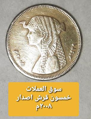خمسون قرش معدنى مصري منقوش عليه رأس كليوباترا - إصدار عام 2008م