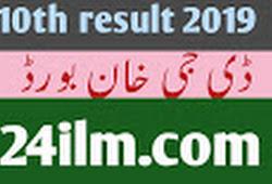 10th class result 2019 d g khan board ~D g khan board 10th class