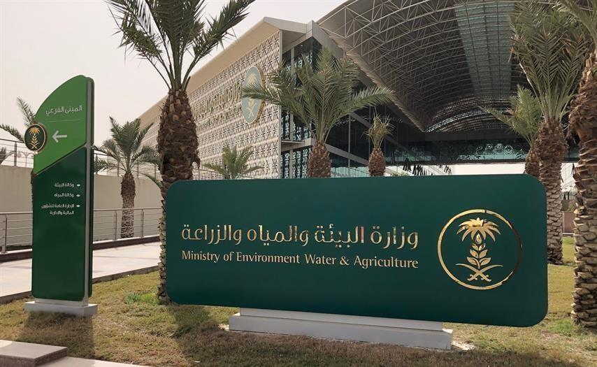 وظائف وزارة البيئة والمياه والزراعة بالسعودية 2021
