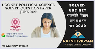UGC NET Political Science solved Question Paper 2020