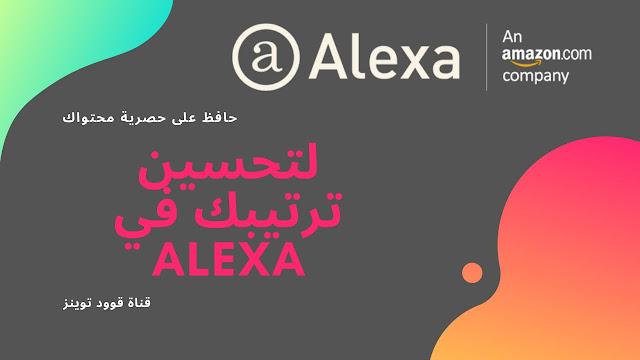 حافظ على حصرية محتواك لتحسين ترتيبك في Alexa