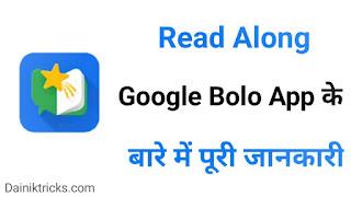 Google bolo app kya hai kaise use kare