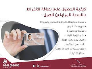 وواجبات الاشتراك بمؤسسة محمد السادس للتعليم وكيفية الحصول على بطاقة الانخراط