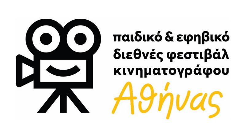 Το Παιδικό και Εφηβικό Διεθνές Φεστιβάλ Κινηματογράφου Αθήνας στο Σουφλί