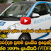 new electric car Made In Sri lanka