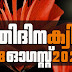 Kerala PSC | 08 Aug 2021 | Online LD Clerk Exam Preparation - Quiz-87