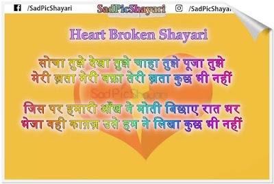 best shayari on heartbreak