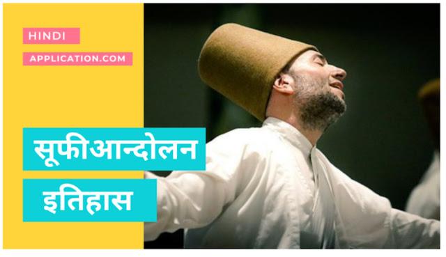 Sufi Movement in Hindi.