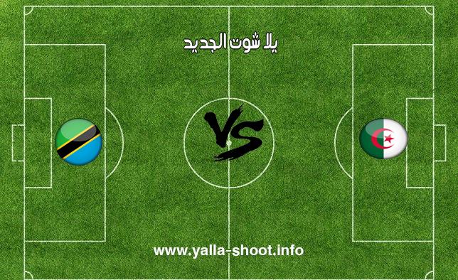 نتيجة مباراة الجزائر وتنزانيا اليوم الإثنين 1-7-2019 يلا شوت الجديد في كأس الأمم الأفريقية