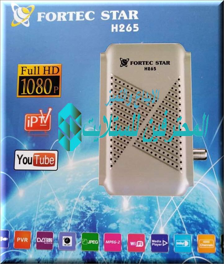 احدث سوفت وير FORTEC STAR H265 تفعيل بى اوت IPTV  وسيرفر المجانى
