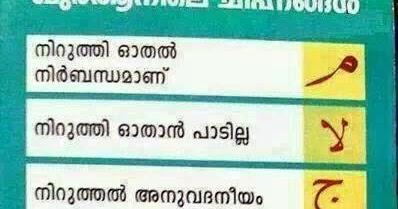 Quran Tajweed Rules In Malayalam Pdf Download - Higgs Tours