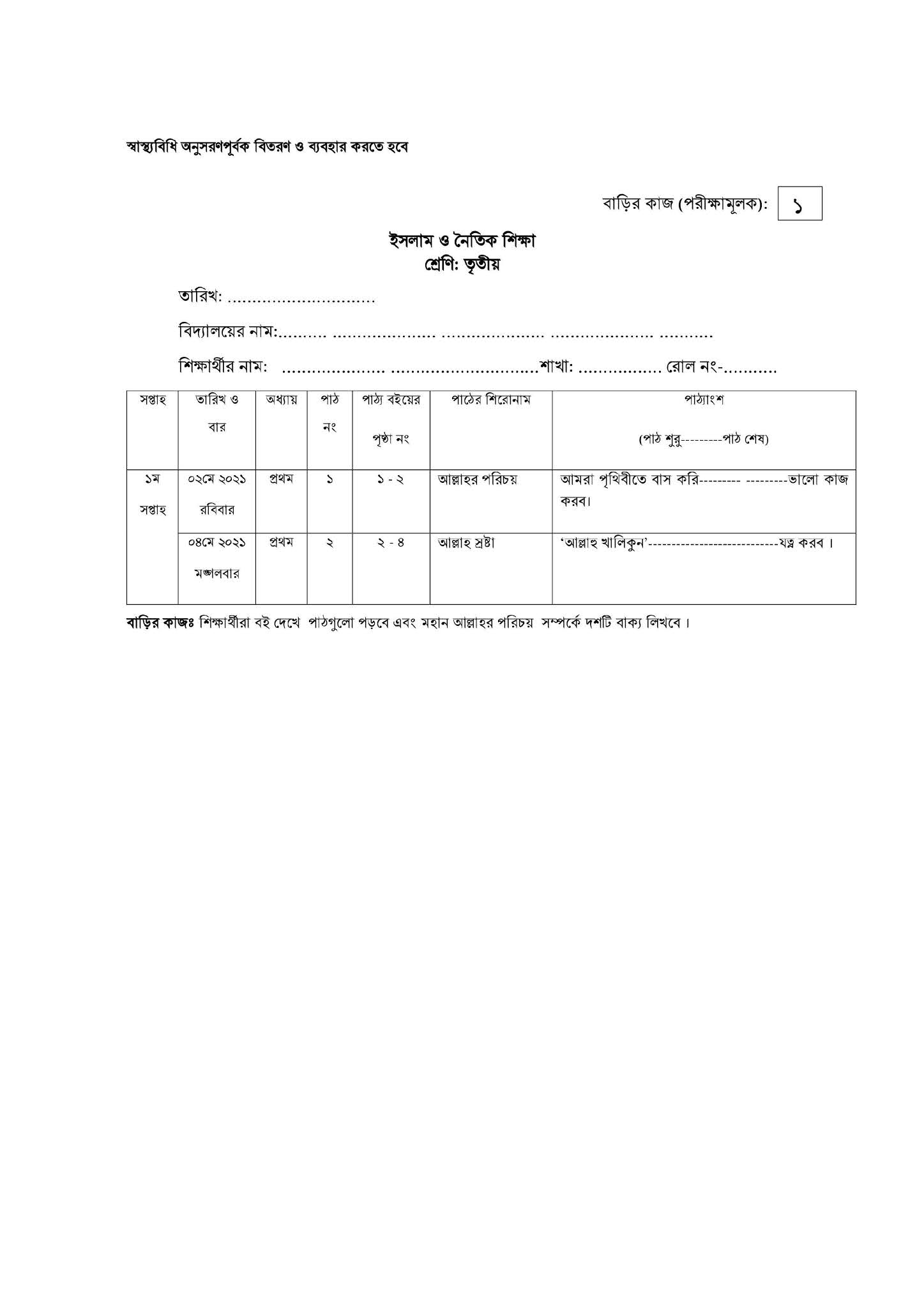 Class 3 English Assignment Answer