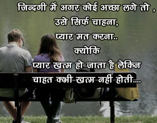hindi sad love quotes that make you cry