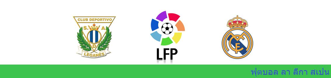 แทงบอล วิเคราะห์บอล ลาลีกา สเปน เลกาเนส vs เรอัล มาดริด