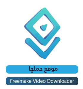 تحميل برنامج تحميل الفيديوهات فري ميك Freemake Video Downloader