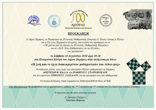 Zαχάρω: Εκδήλωση  για τα  100 χρόνια της Ελληνικής Μαθηματικής  εταιρίας