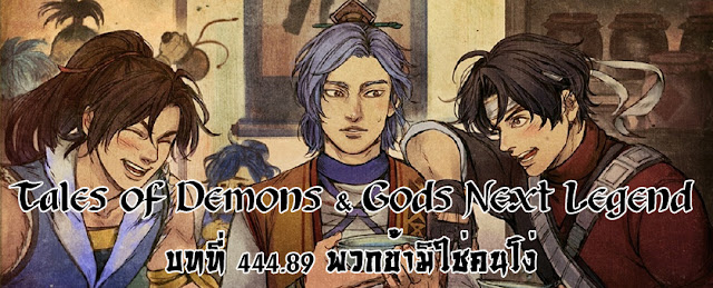 http://readtdg2.blogspot.com/2017/01/tales-of-demons-gods-next-legend-44489.html