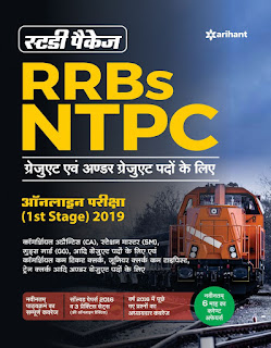 NTPC Stage 1 Guide  Hindi  Book  by  Arihant  Publications