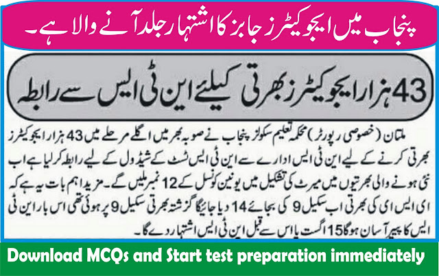 Latest News about Upcoming Educators Jobs in Punjab, Download MCQs for NTS Test