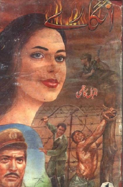 angaray-complete-novel-iqbal-kazmi-pdf-download