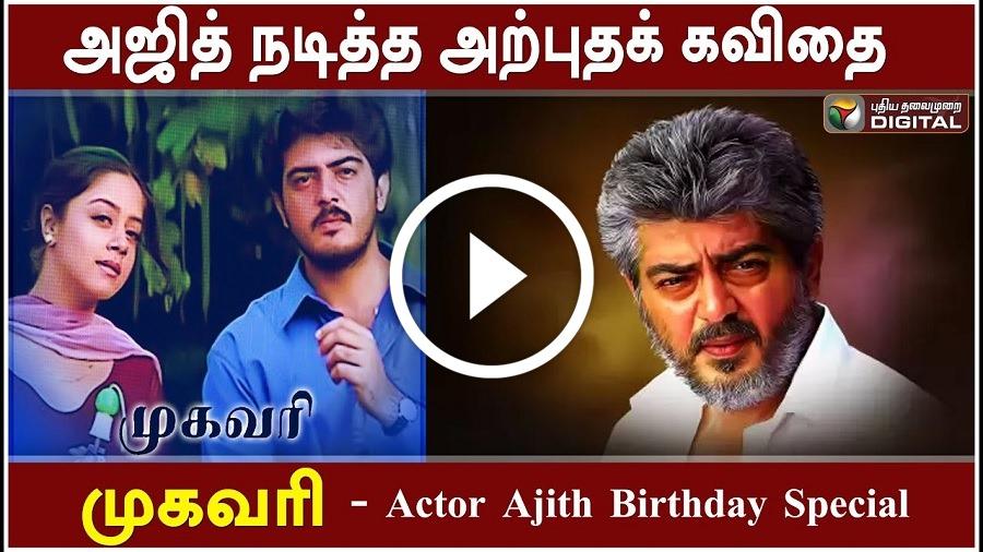 அஜித் நடித்த அற்புதக் கவிதை 'முகவரி' – Actor Ajith Birthday Special..