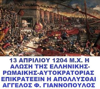 13 ΑΠΡΙΛΙΟΥ 1204 Μ.Χ. ΜΕΡΟΣ Β