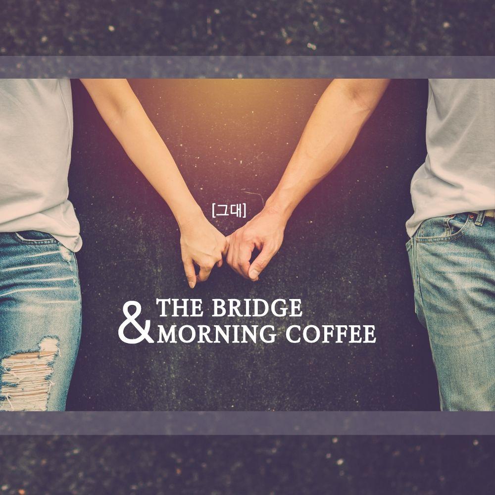 The Bridge, Morning Coffee – 그대 – Single