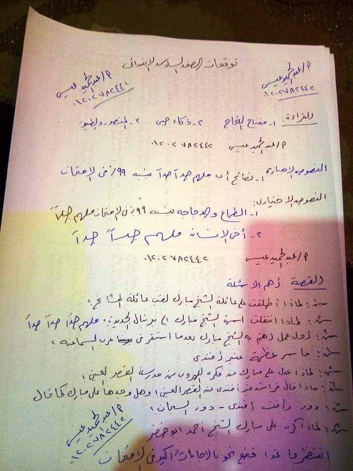 توقعات امتحان اللغة العربية الصف الرابع و الخامس و السادس الابتدائي ترم أول 2020 أ/ عبد الحميد عيسي 3