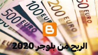 الربح من بلوجر | افضل بديل لموقع جوجل ادسنس Popads ربح 1000$ شهريا