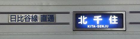 東京メトロ日比谷線 北千住行き5 東武20000系幕車