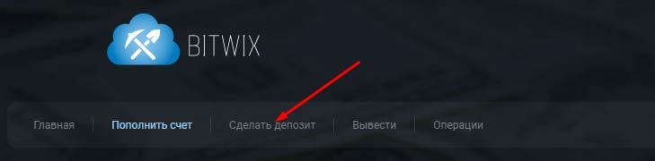 Регистрация в BITWIX 6