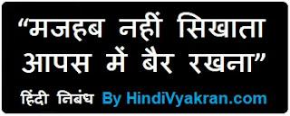 """Hindi Essay on """"Majhab Nahi Sikhata Aapas mein bair rakhna"""", """"मजहब नहीं सिखाता आपस में बैर रखना हिंदी निबंध"""""""