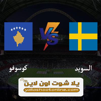 مباراة السويد وكوسوفو اليوم