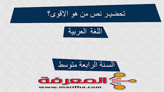 تحضير نص من هو الاقوى؟ في اللغة العربية للسنة 4 متوسط