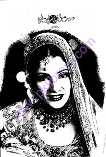 Mohabbat akhri shararat thi by Rimsha Ahmed Online Reading