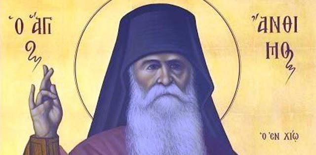 Ανθίμου Οσίου του Βαγιάνου του εν Χίω. Εορτάζει 15 Φεβρουαρίου