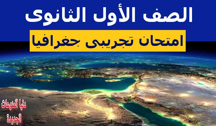 امتحان على تضاريس مصر ( جغرافيا اولى ثانوى ) | امتحان تجريبي الصف الأول الثانوى