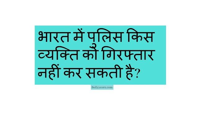भारत में पुलिस किस व्यक्ति को गिरफ्तार नहीं कर सकती है? जानिए जवाब