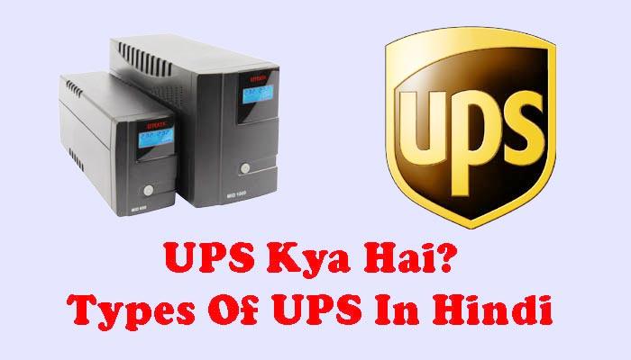 UPS Full Form in Hindi - यूपीएस क्या है?