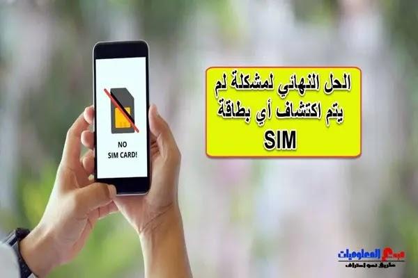 أفضل طريقة لإصلاح مشكلة لم يتم اكتشاف أي بطاقة SIM على هواتف الاندرويد