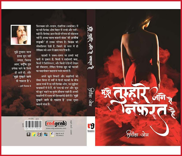 Love novel by indian author